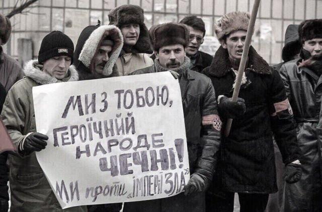 Члены УНСО держат плакат во время демонстрации