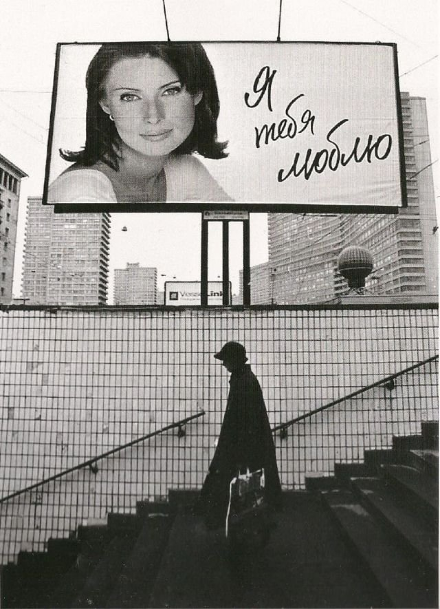 Обувной магнат Александр Шарапов на десятках рекламных щитов признался в любви своей жене Светлане. 1996 год.