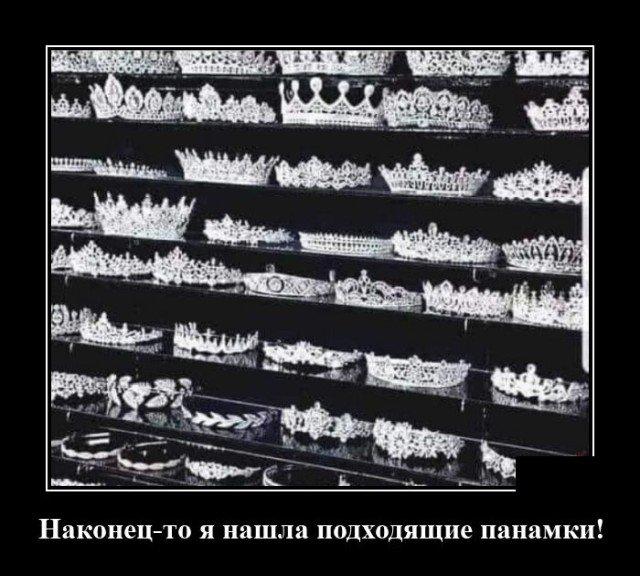 Демотиватор про корону