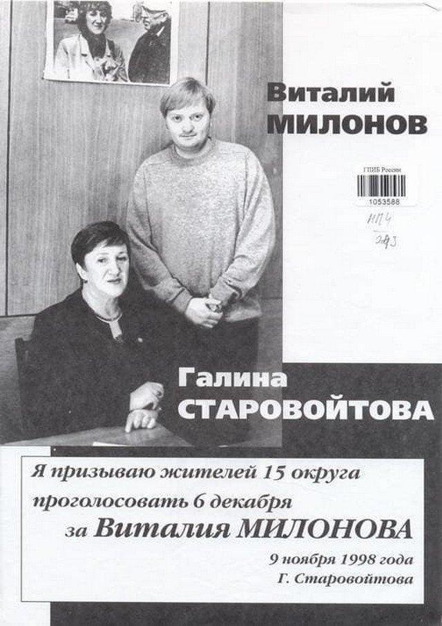 Правозащитница Галина Старовойтова и её помощник Виталий Милонов, 1998 год.