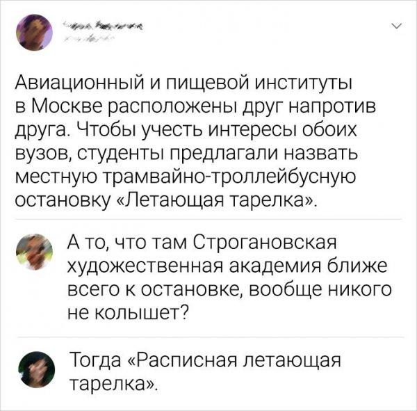 комментарий про институты
