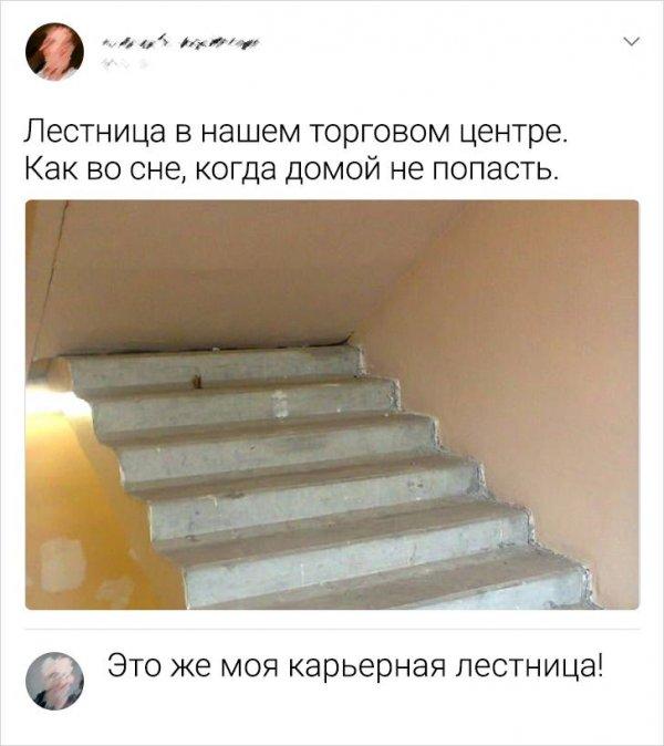 комментарий про лестницу
