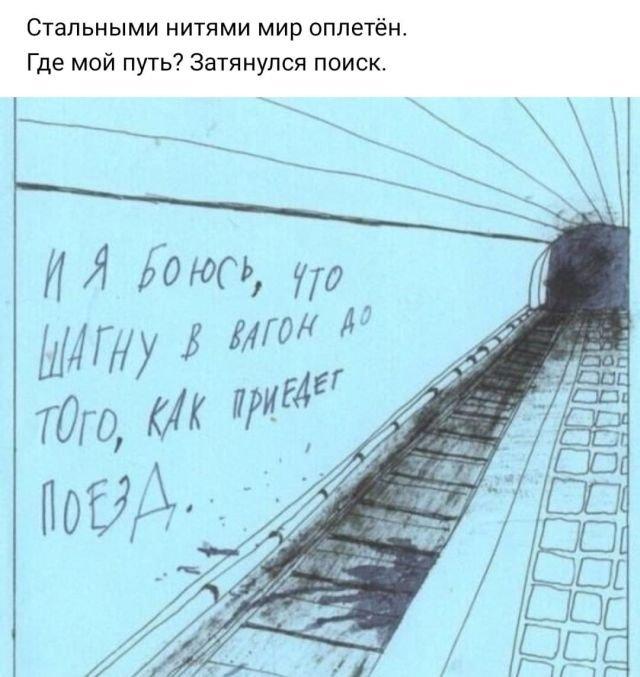 стих про поезд