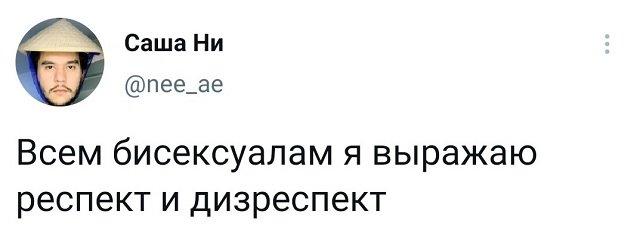 твит про бисексуалов