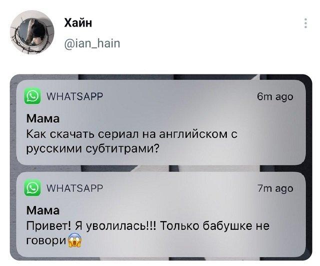 твит про маму