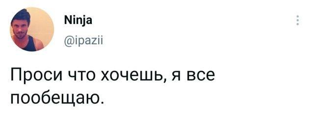 твит про обещания