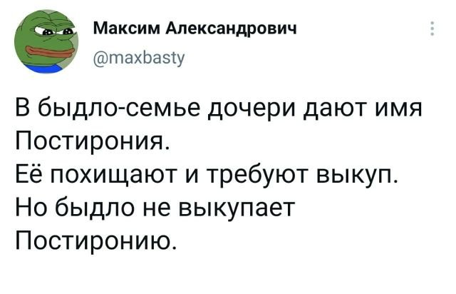 твит про быдло