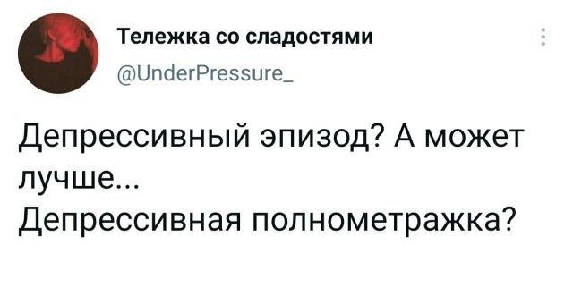твит про депрессию