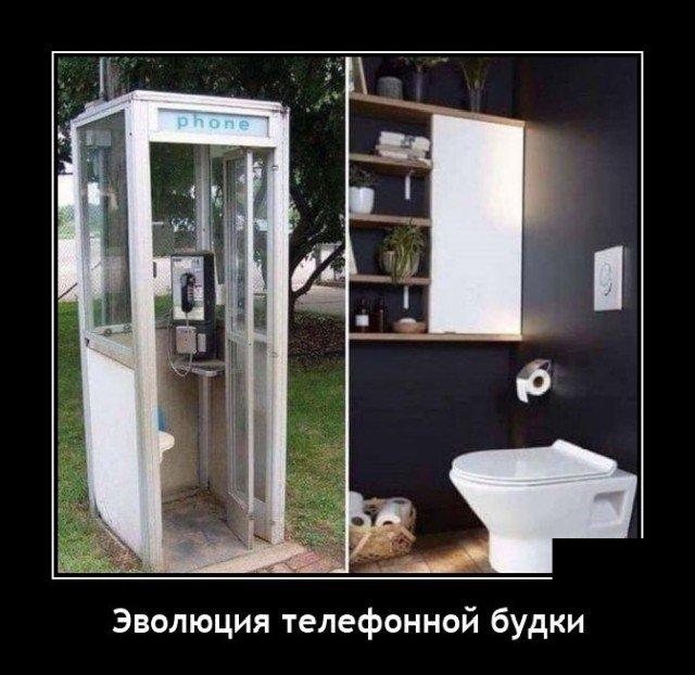Демотиватор про телефонную будку