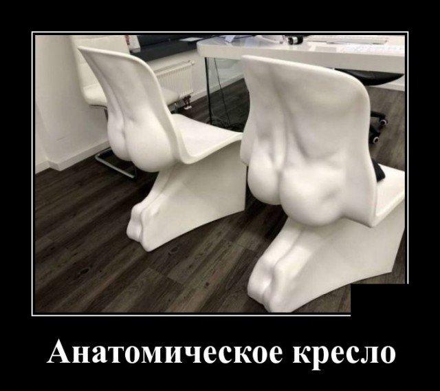 Демотиватор про кресло