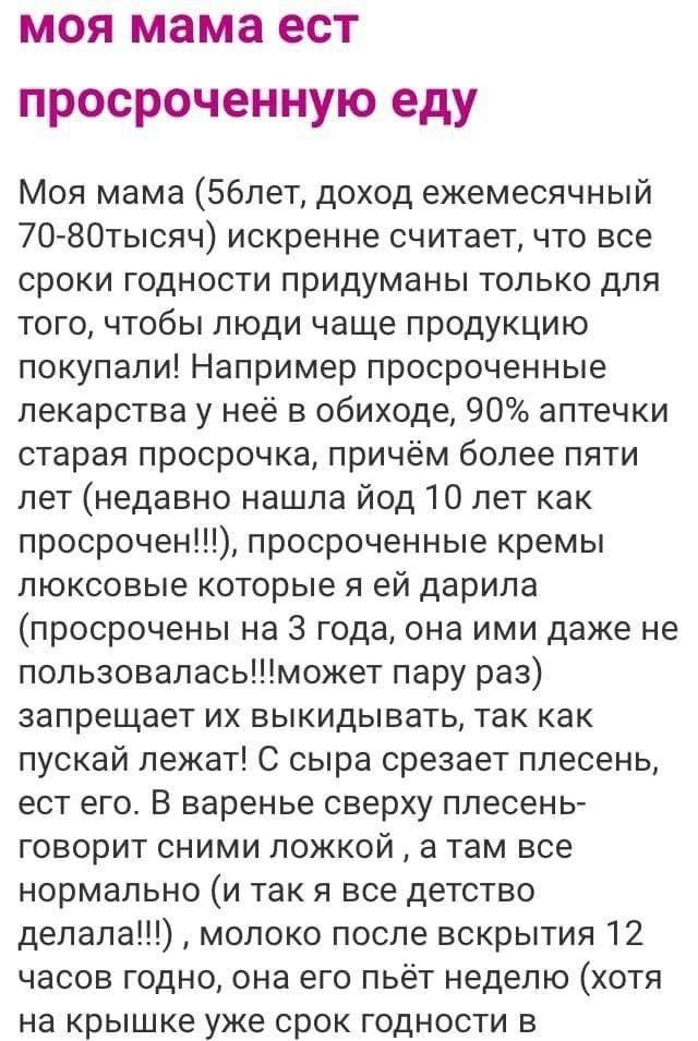 история про маму