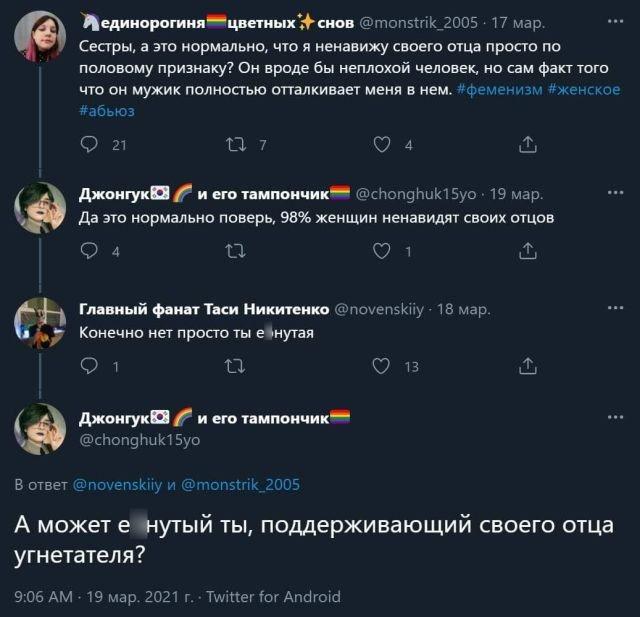 твиты феминисток