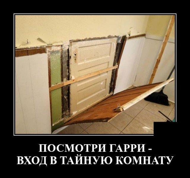 Демотиватор про потайную комнату