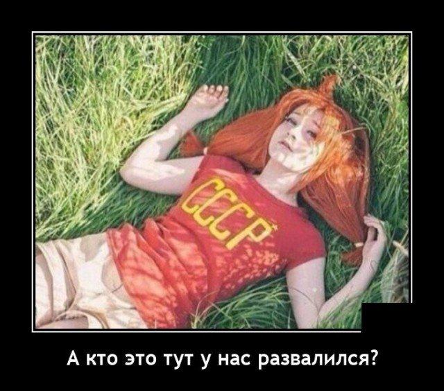 Демотиватор про СССР
