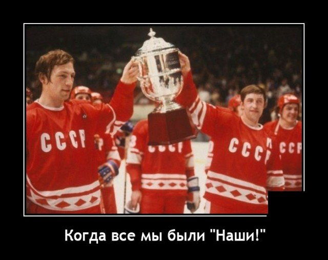 Демотиватор про хоккей