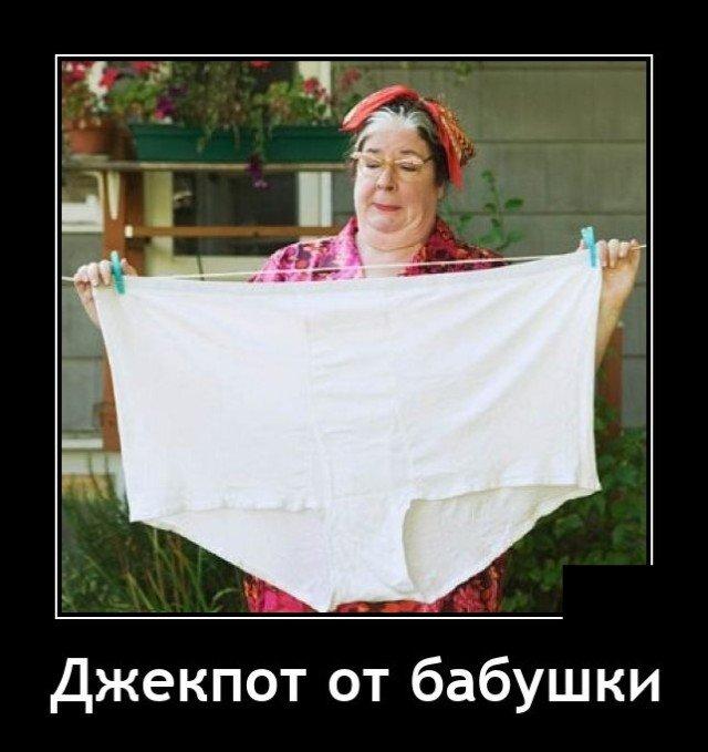 Демотиватор про нижнее белье