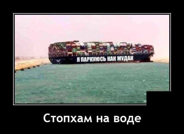 Демотиватор про корабли