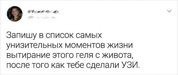 твит про УЗИ