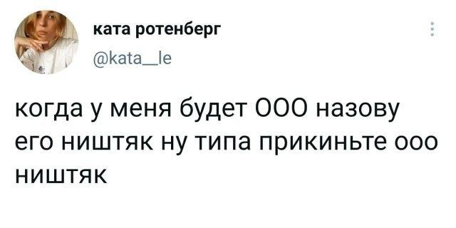 твит про ООО