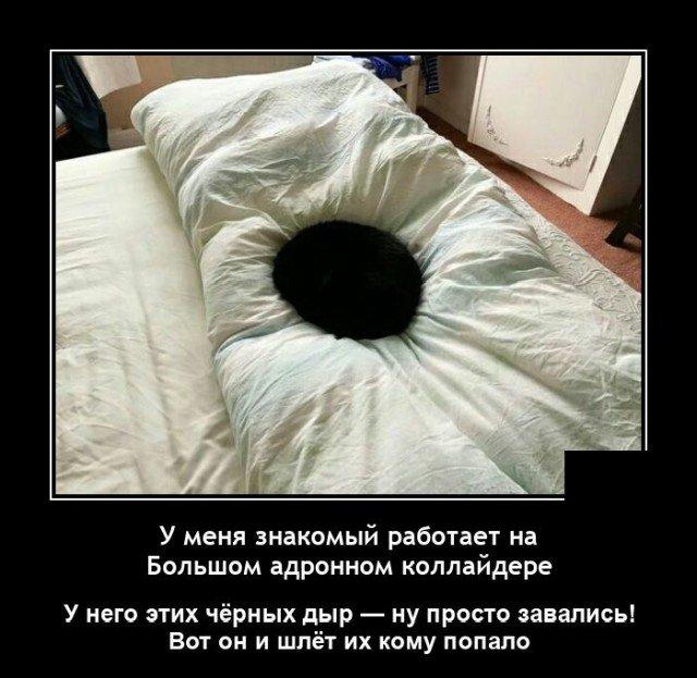 Демотиватор про черную дыру