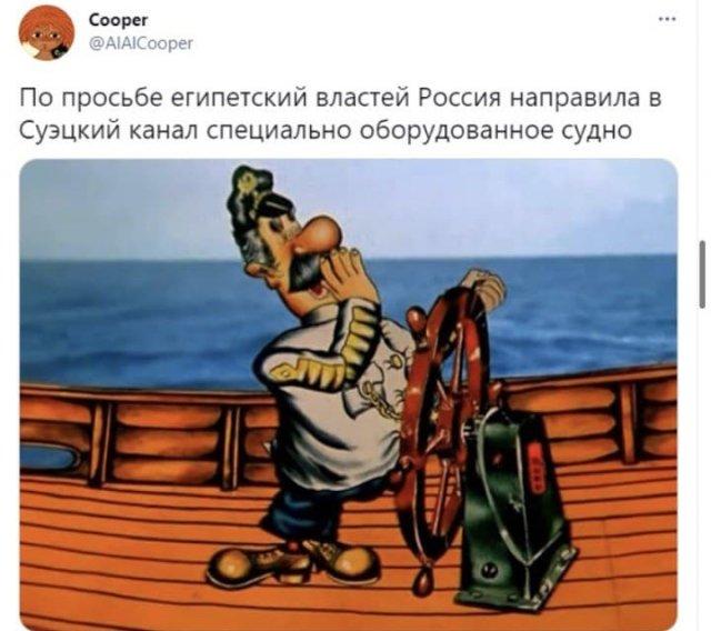 Шутки и мемы про возобновление навигации в Суэцком канале, который заблокировало судно Ever Given