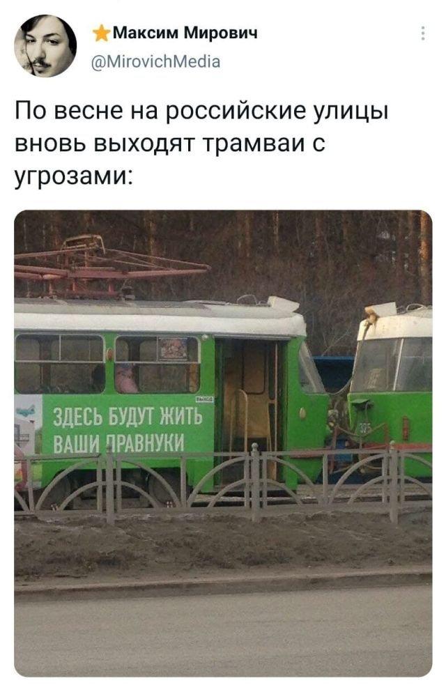 твит про трамваи
