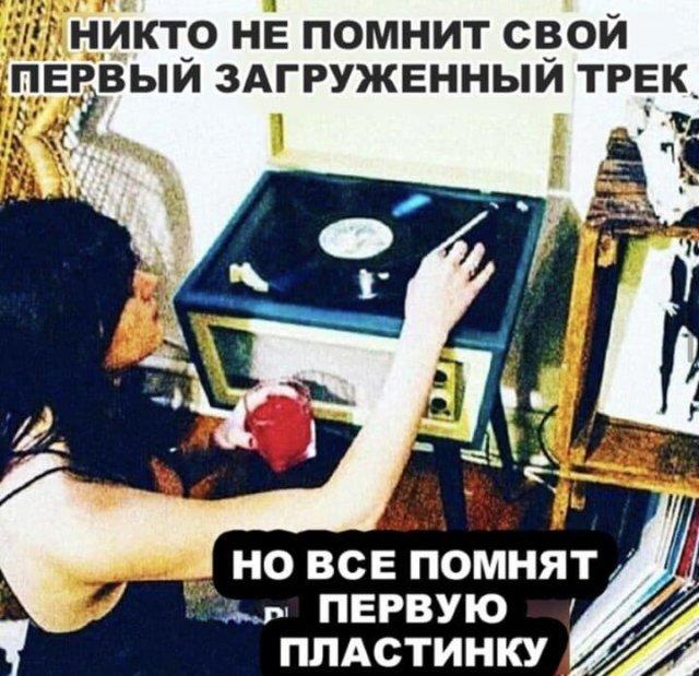 Шутки и мемы для настоящих любителей музыки