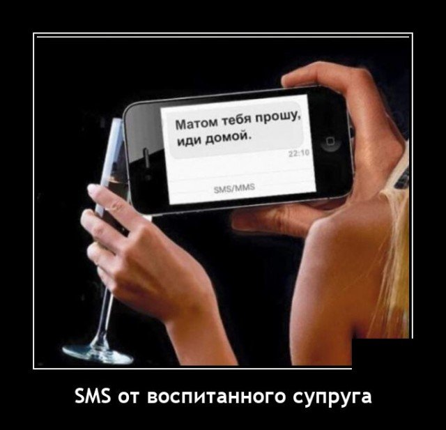Демотиватор про смс