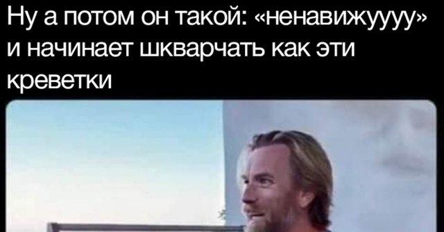 Лучшие шутки и мемы с Юэном МакГрегором