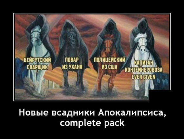 Демотиватор про апокалипсис