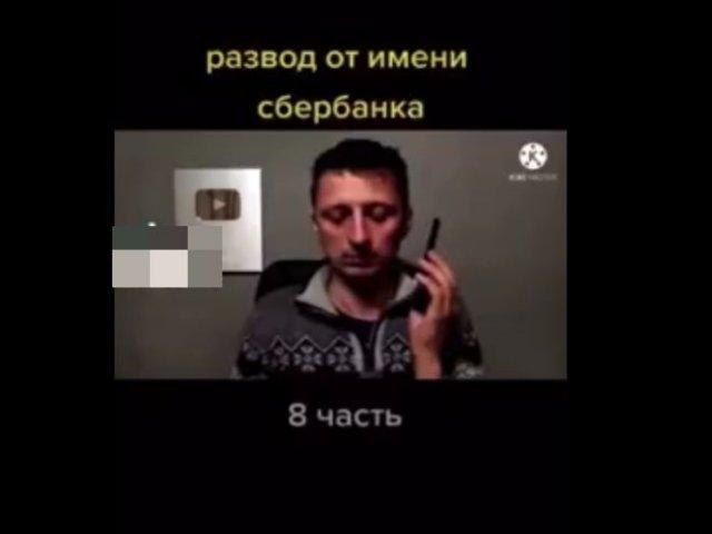 """Сотрудницу """"службы безопасности """"Сбербанка"""" """"прорвало"""" из-за пранка"""