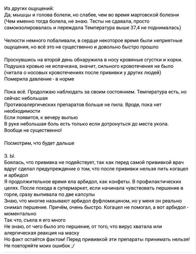 """Отзывы и немного шуток про российскую вакцину от коронавируса """"Спутник V"""""""