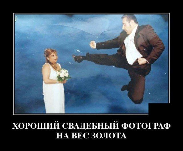 Демотиватор про свадебного фотографа