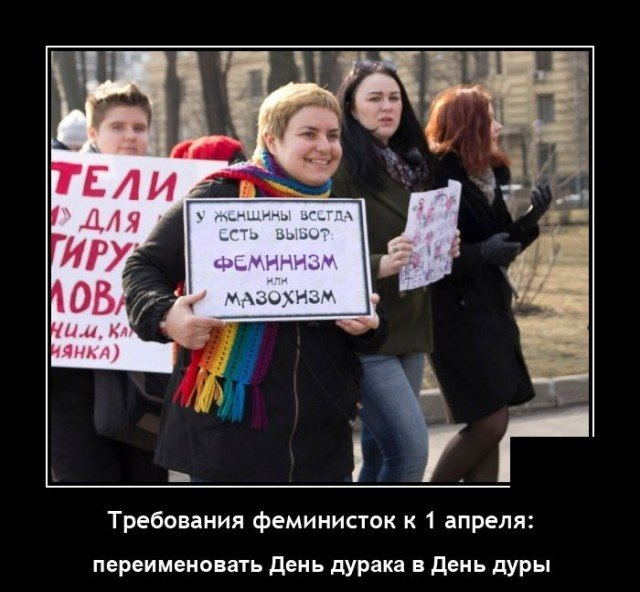Демотиватор про феминисток