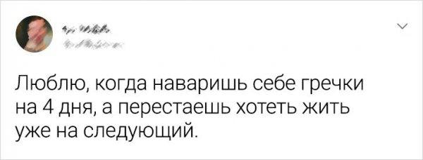 твит про гречку
