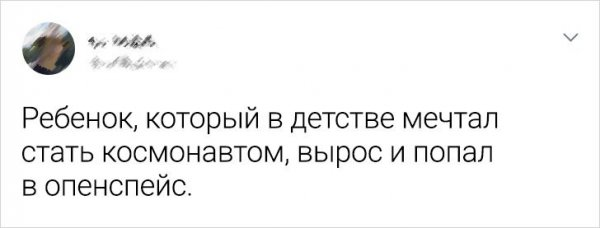 твит про космонавта