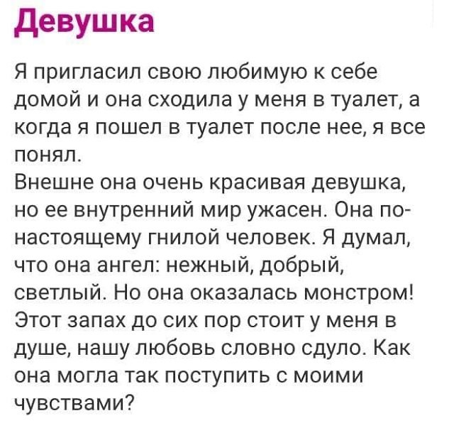 история про девушку