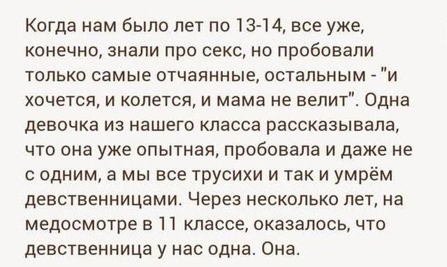 история про одноклассницу