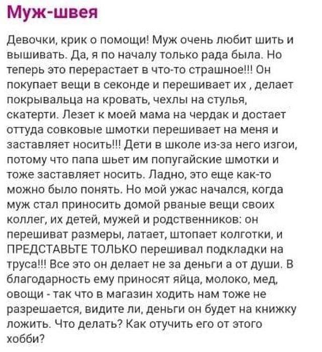 история про мужа-швею