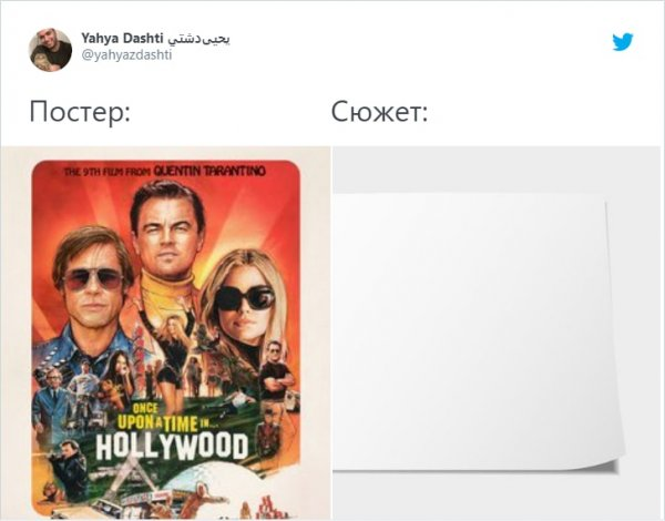 Однажды в… Голливуде (2019)
