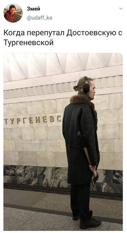 твит про метро