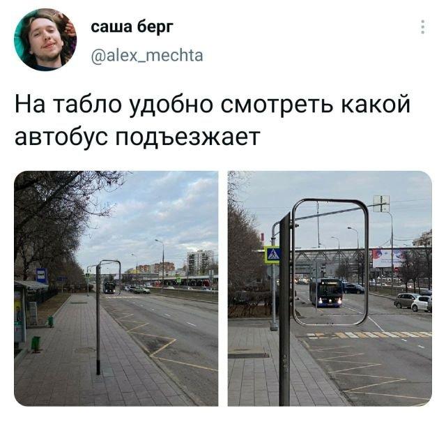 твит про автобус