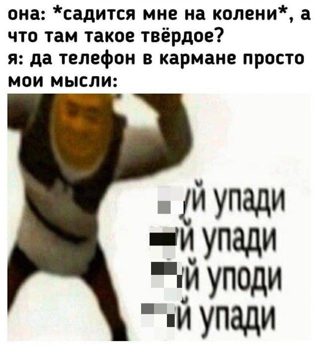 Мемы и приколы про это