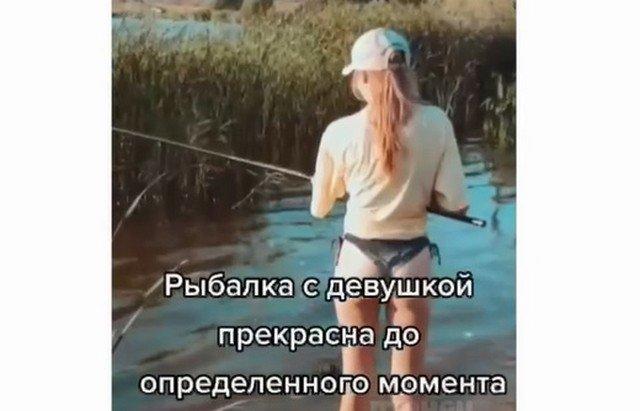Чем опасна рыбалка с девушкой