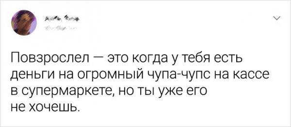 твит про чупа-чупс
