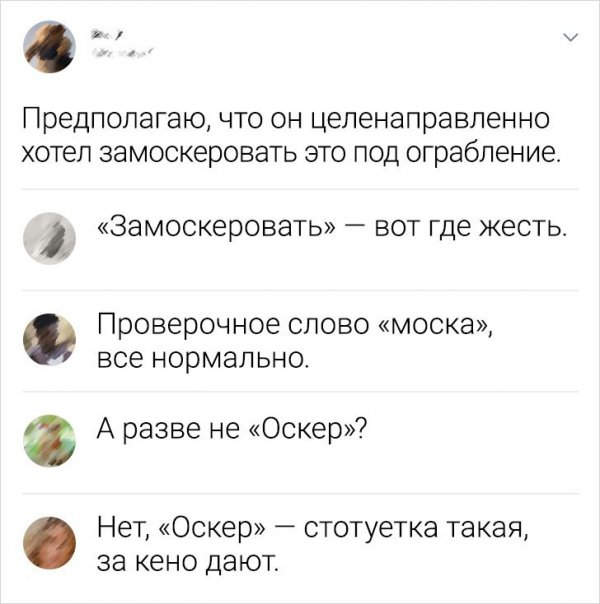 твит про оскар