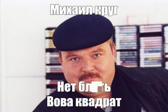 Шутки и мемы про Михаила Круга