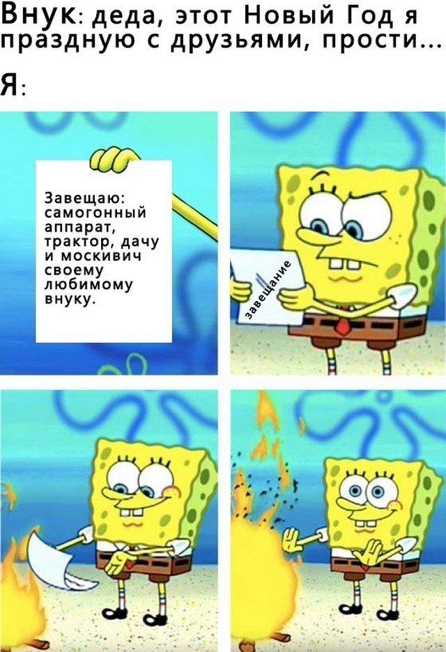 Мемы для пенсионеров