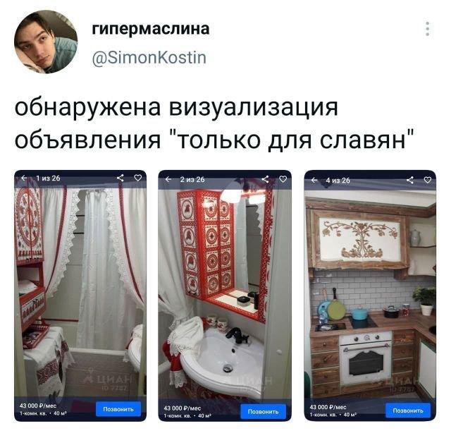 твит про славян