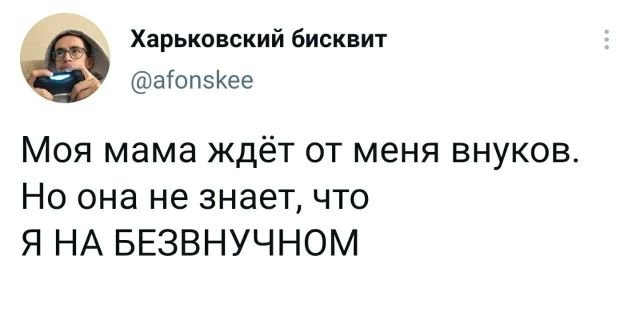 твит про внуков
